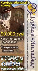 Туристическая база Янгиабад 90 000сум