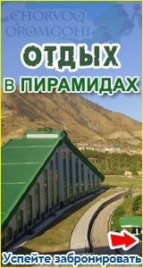 Путевки - Пирамиды (Чарвак Оромгохи)