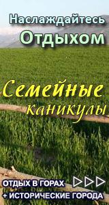 Отдых, Встреча нового года в горах Узбекистана и Отелях
