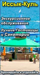 Едем на Иссык-Куль