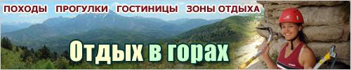 Отдых в горах Узбекистана и Отелях