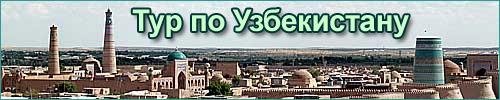 Тур по Узбекистану