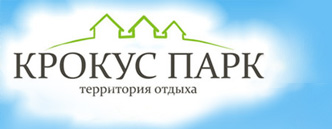 Зона отдыха Крокус Парк. Гостиница на Чарваке. Узбекистан